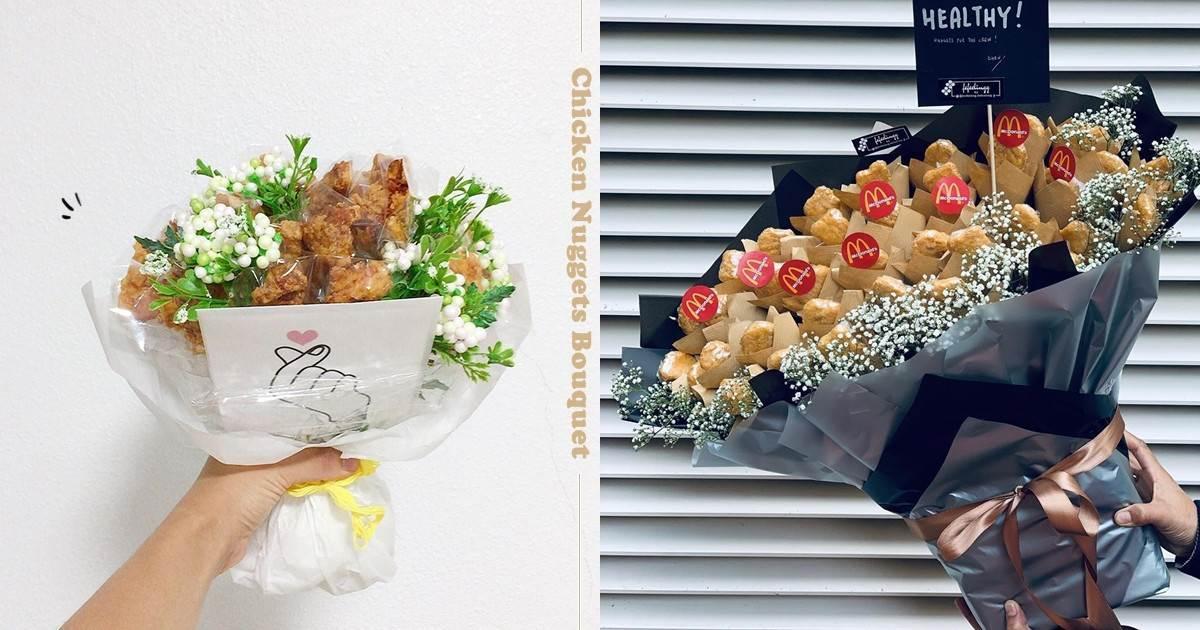 情人節禮物首選!韓妞IG狂洗版「雞塊花束」美味炸雞加上浪漫小花,直接收服吃貨的心~