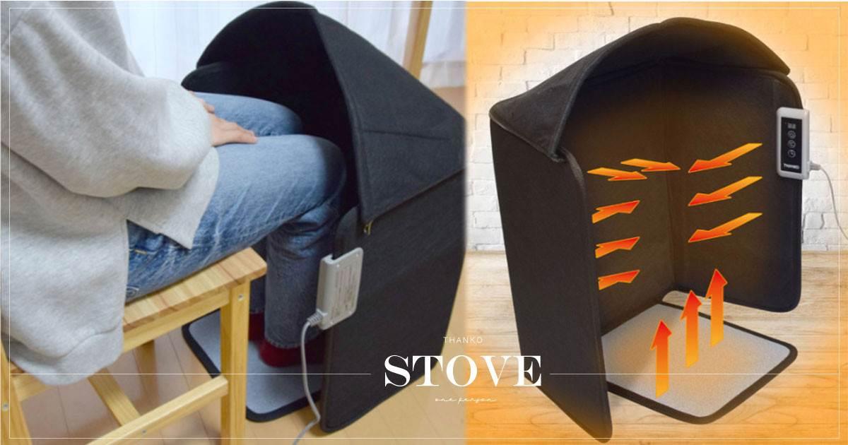 單身族群看過來!日本推出「一人暖爐」,辦公室、客廳都能用,一個人也能溫暖自己~