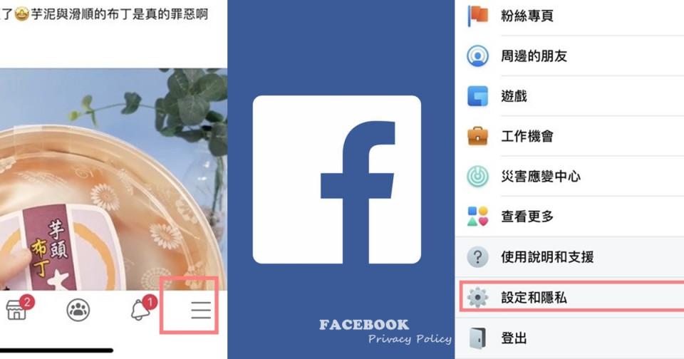 STEP1: 打開FB點選「三條線」後按下「設定與隱私」。