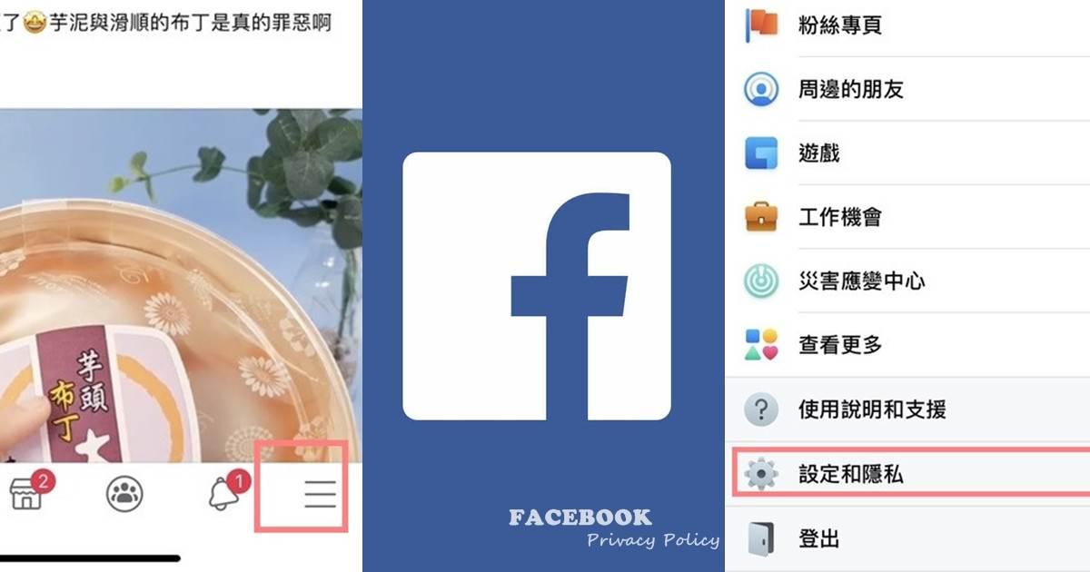 FB怎麼偷偷知道我要買什麼?簡單二步驟「關閉FB廣告投放」,手把手簡易教學!