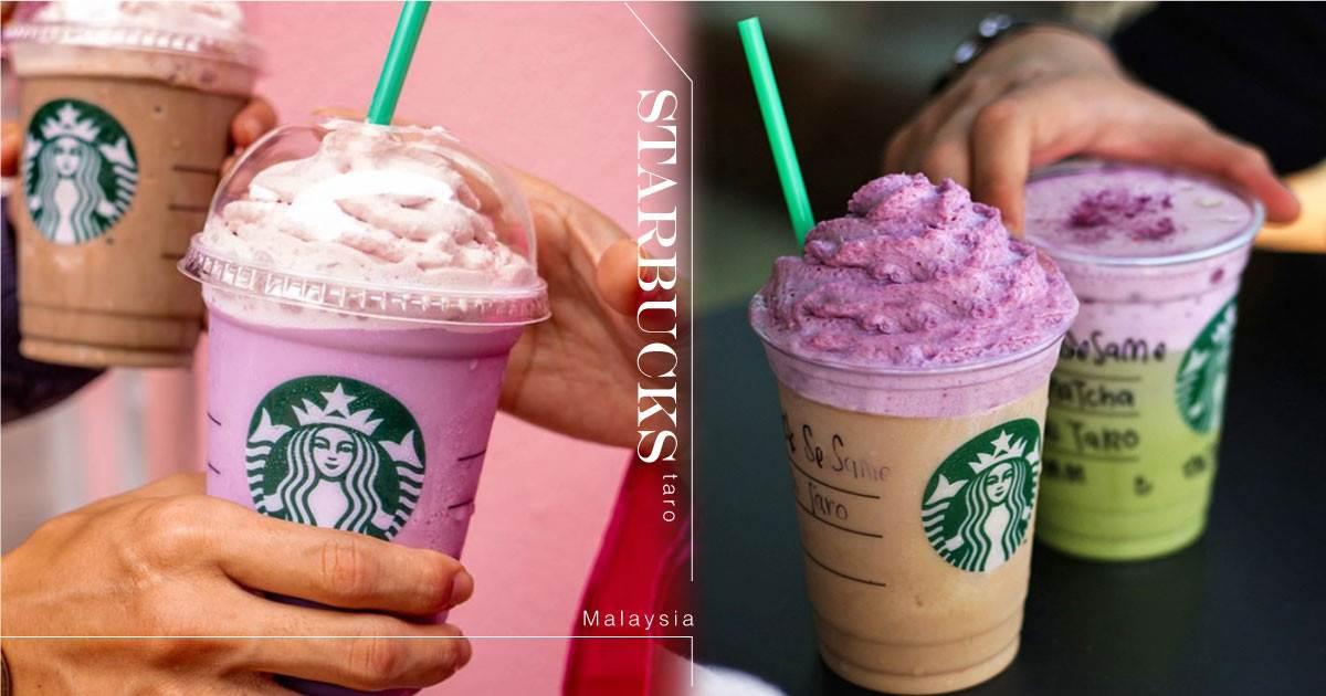 星巴克推出「芋頭奶霜星冰樂」,夢幻粉紫色、濃濃芋頭香,只有在這裡喝得到!