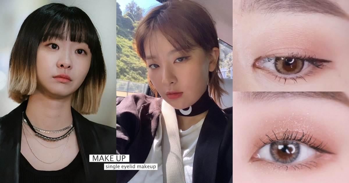 《梨泰院Class》金多美、瑟琪眼妝超電!單眼皮眼線、眼影技巧,畫對眼妝眼睛大一倍