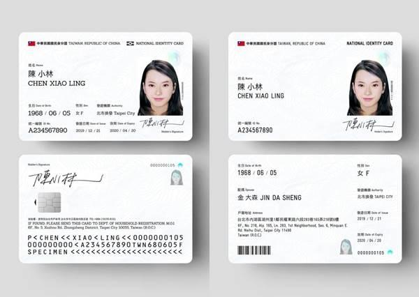 今年10月就要換身分證了!?「數位身分證」質感爆棚+亮點整理,可綁定手機超方便~