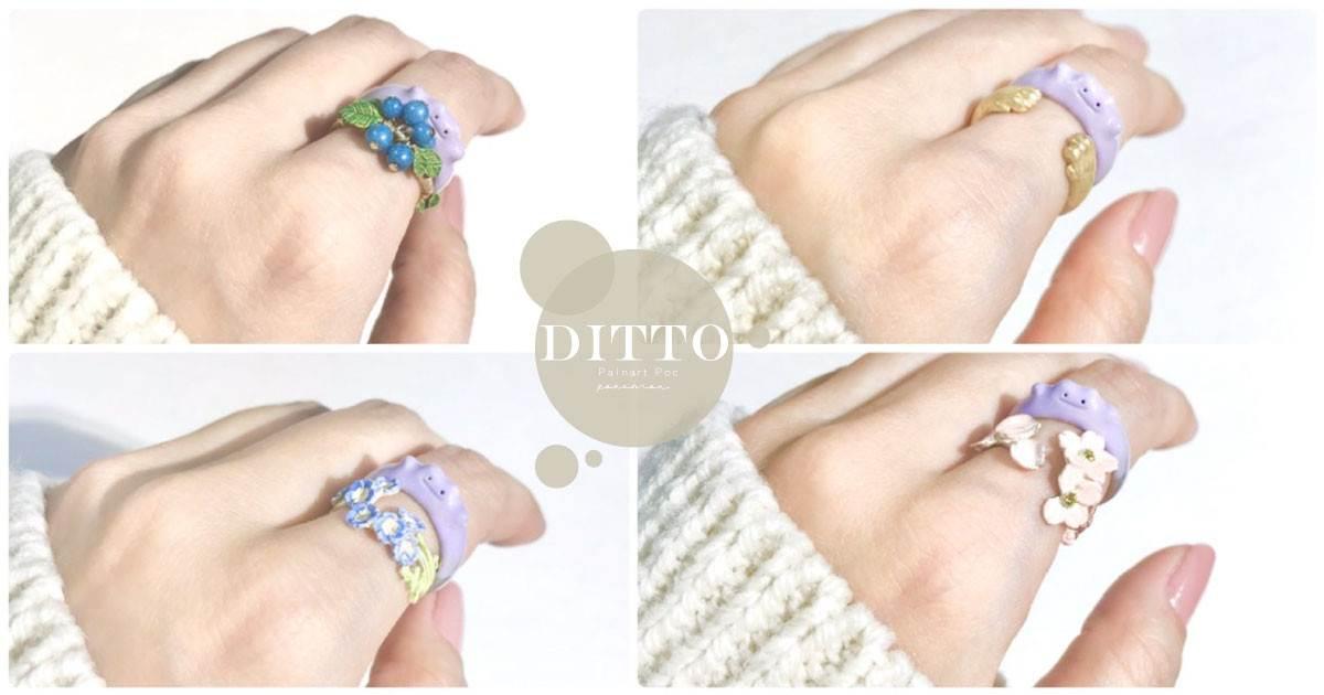 百變怪變身戒指啦!日本推出「百變怪戒指」,淡紫色百變怪太療癒,疊搭配戴超級萌~