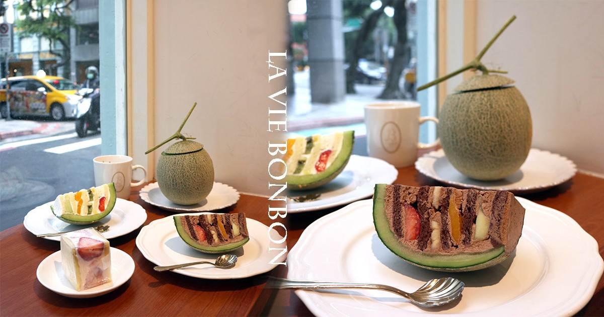 哈密瓜蛋糕進化了!La vie bonbon推出「巧克力哈密瓜蛋糕」,濃郁巧克力香氣太欠吃啦