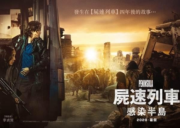 《屍速列車》續集新消息來了!4年後…南韓疫情失控成人間煉獄,2張前導海報洩漏劇情細節!