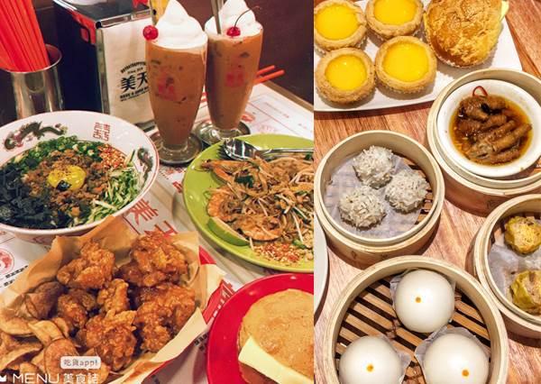 不用飛香港也能吃到的道地口味!全台港式排行榜TOP10來啦!