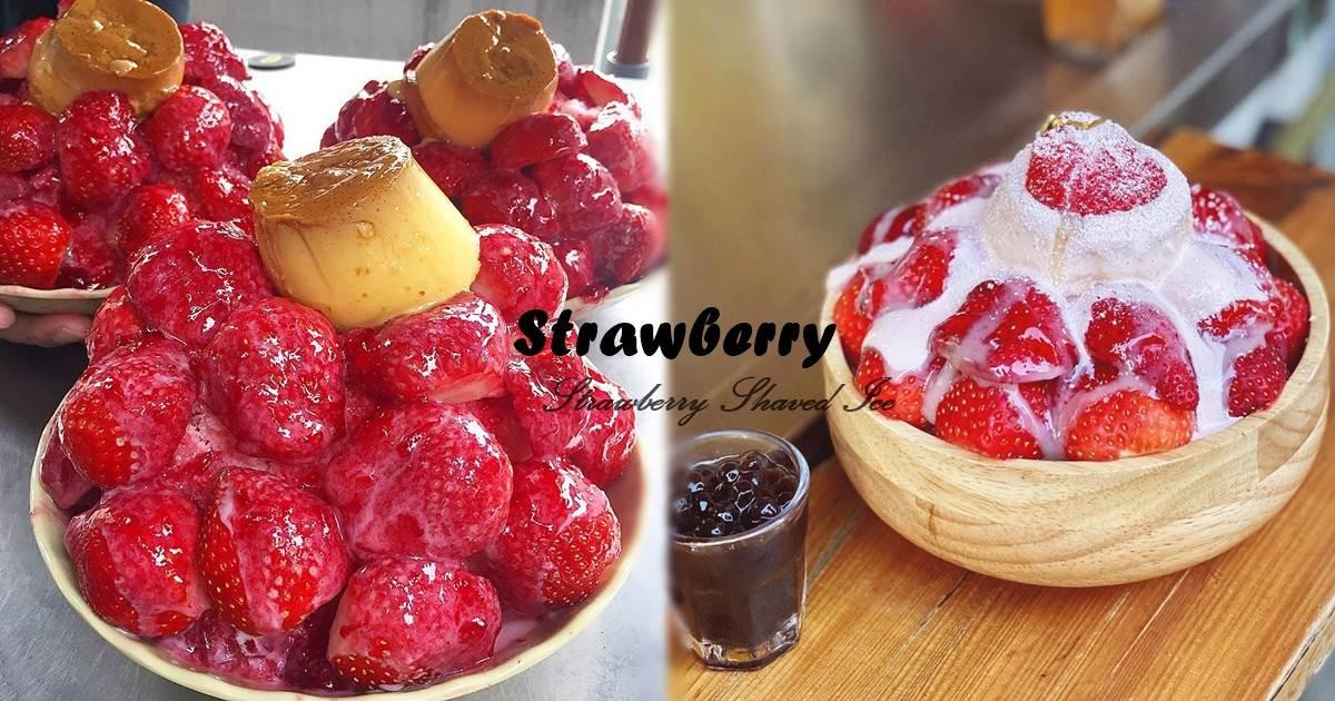 全台5間熱門草莓冰推薦!台南的「雪兔草莓冰」必吃,第4間那一碗美出天際啊!