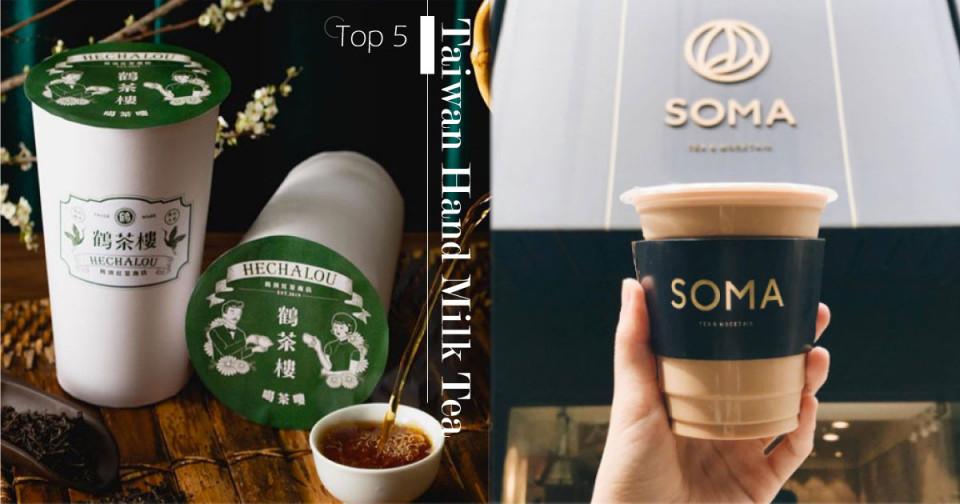 全台最夯的手搖奶茶TOP5: 鶴茶樓 鶴頂紅茶商店