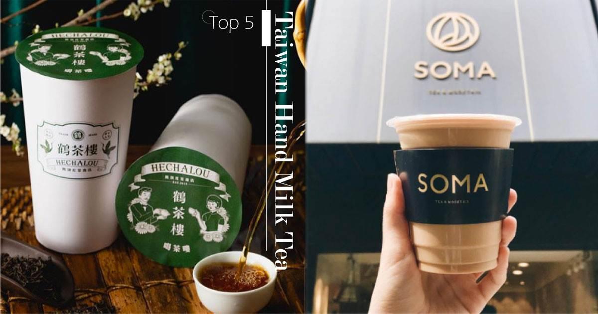 奶茶控不服來辯!全台最夯5間「手搖奶茶」推薦,挑戰最高回購率、必喝排隊名店