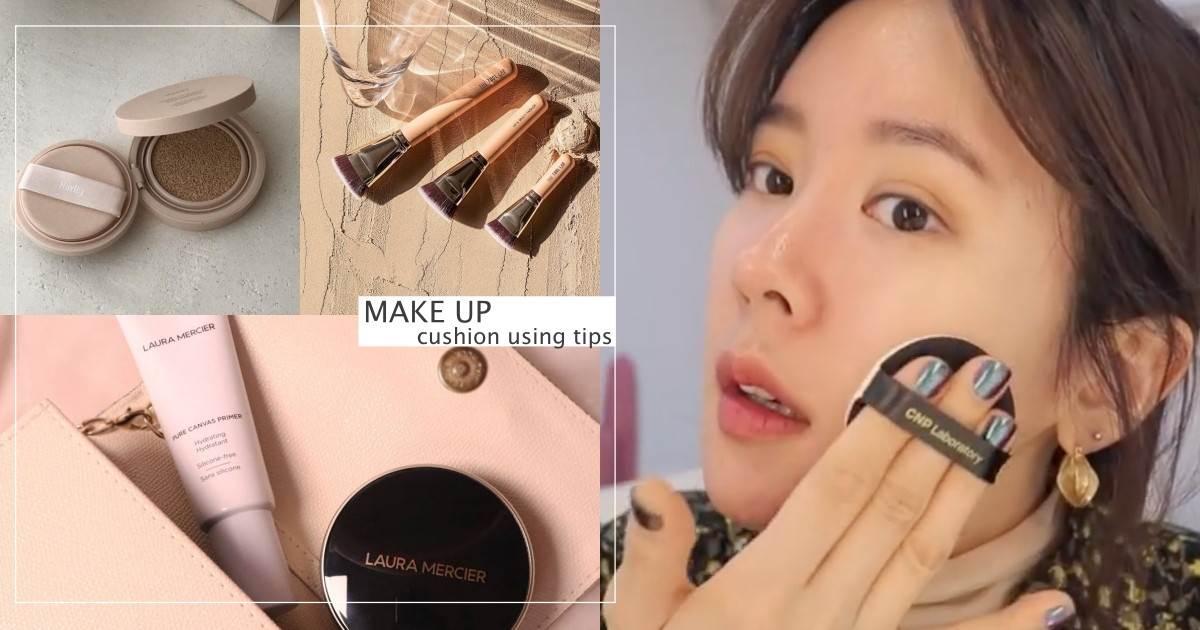 持久不脫妝必學技巧!彩妝師都靠這3招使用「氣墊粉餅」,打造高質感輕薄透亮妝感!