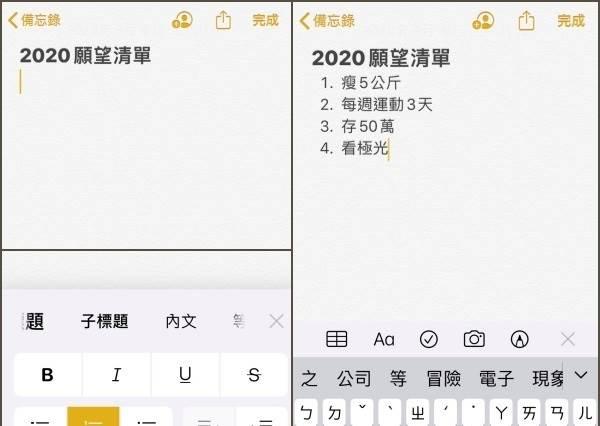 超神iPhone備忘錄攻略!不知道太吃虧的「10個隱藏神密技」,影片、地圖、文件都能全部存進去!