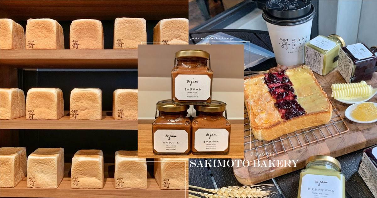 吐司控終於等到了!日本最強名店「嵜SAKImoto bakery」台灣首店開幕,麵包界LV+果醬超好吃!