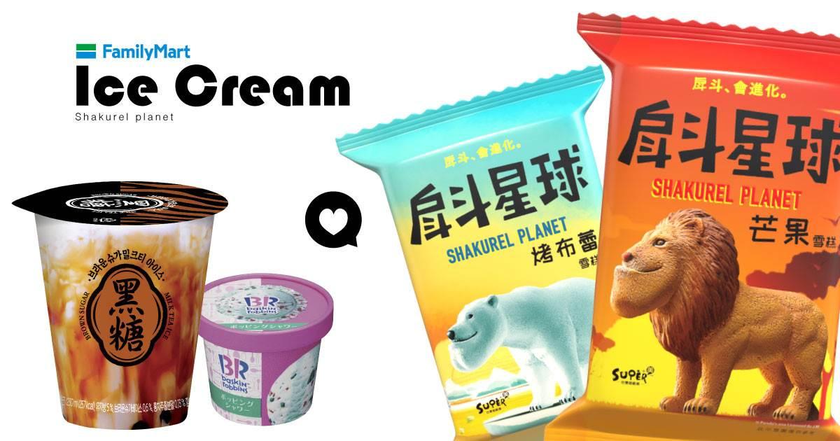 不要吃我下巴!「戽斗星球聯名冰品」&多款日韓冰品便利商店就買得到,黑糖那款一定要先拿去結帳~