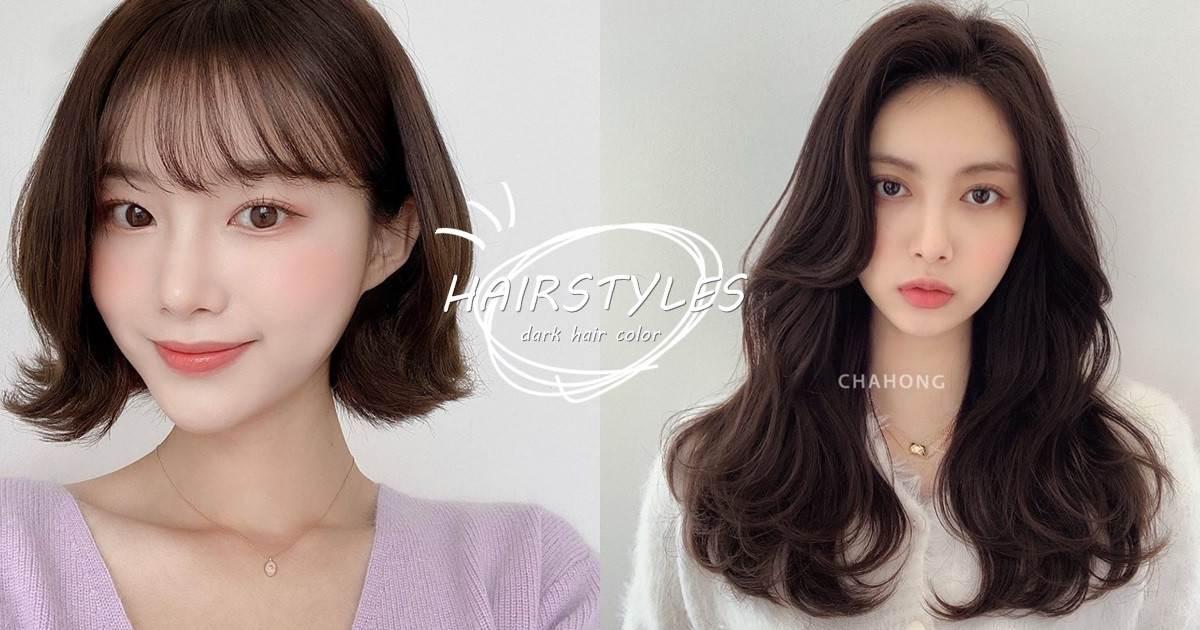 深髮美出新高度!髮型師推薦5款「深髮色」必備減齡髮型,選錯造型直接老十歲!