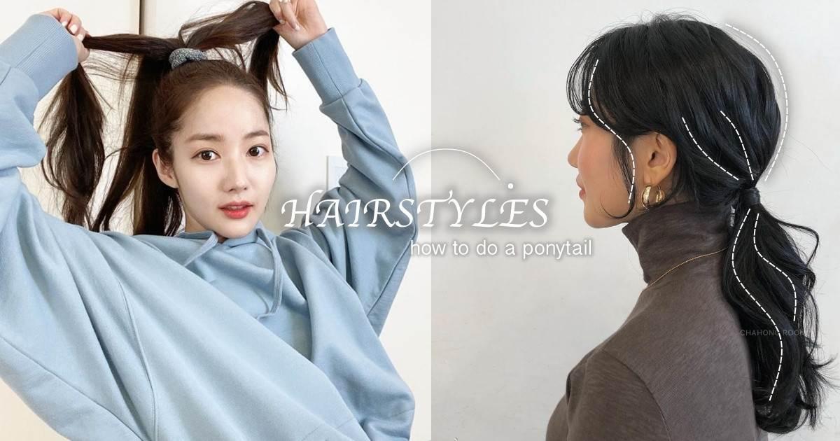 綁出朴敏英超嫩馬尾!髮型師分享3種臉型「馬尾位置」,幫你打造超瘦完美臉型比例!
