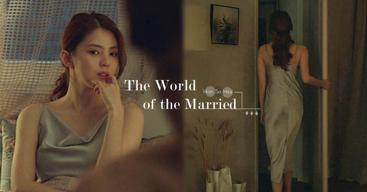 男友最愛!《夫婦的世界》小三韓素希「纯慾系穿搭」,這樣穿男友絕對忍不住!