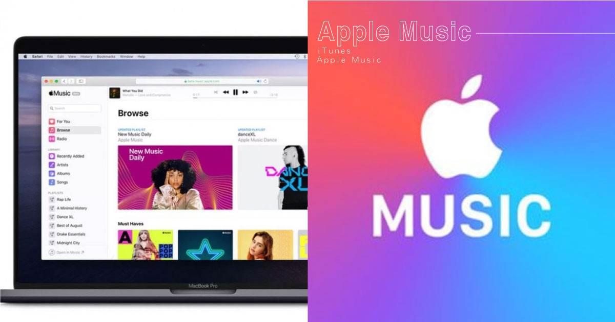 不用下載iTunes就能聽音樂!「Apple Music網頁版」正式上線,非蘋果用戶也能爽聽一整天~