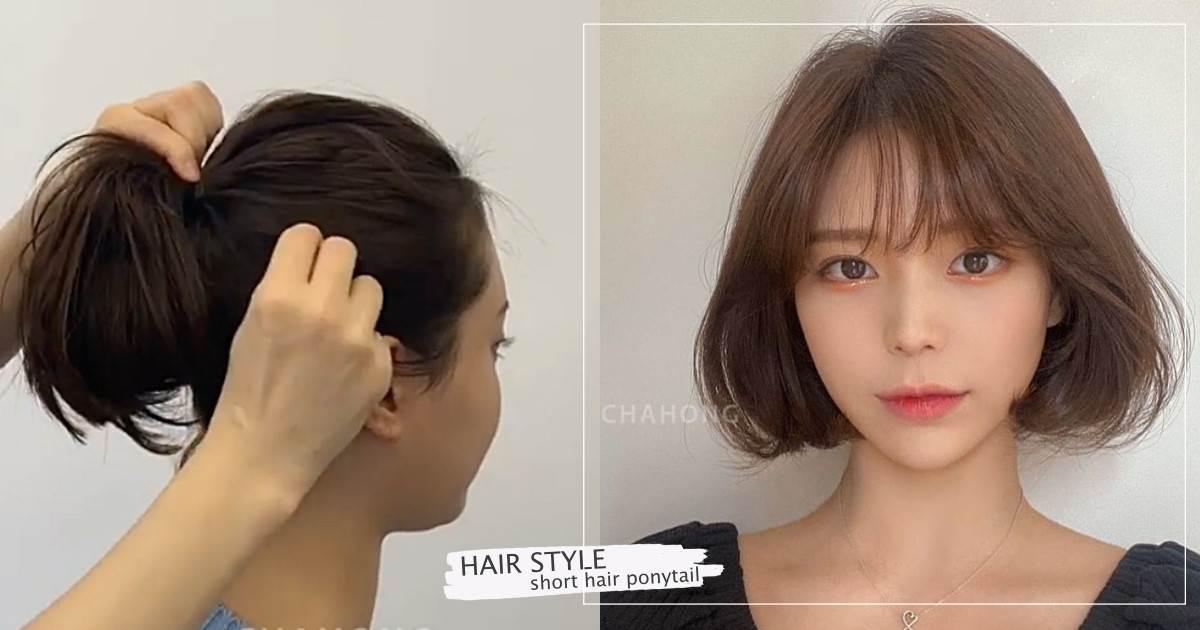 短髮也能綁韓系馬尾!4步驟綁「短髮馬尾」關鍵在「分層」,加碼俐落「低馬尾」簡單技巧