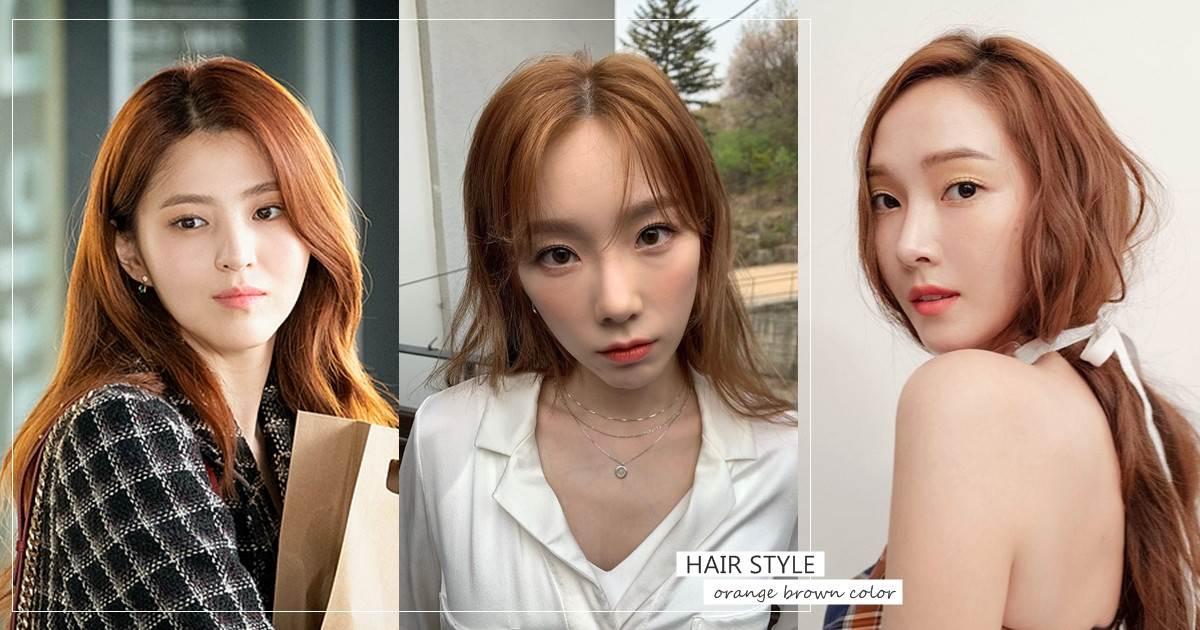 《夫婦》韓素希髮色爆紅!2020韓星「橘棕髮色」範本,帶點紅、粉色系黃肌更顯白!