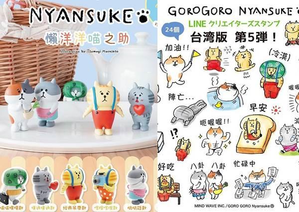 連佐藤建都愛用的貼圖! 日本插畫角色「懶洋洋喵之助」太可愛