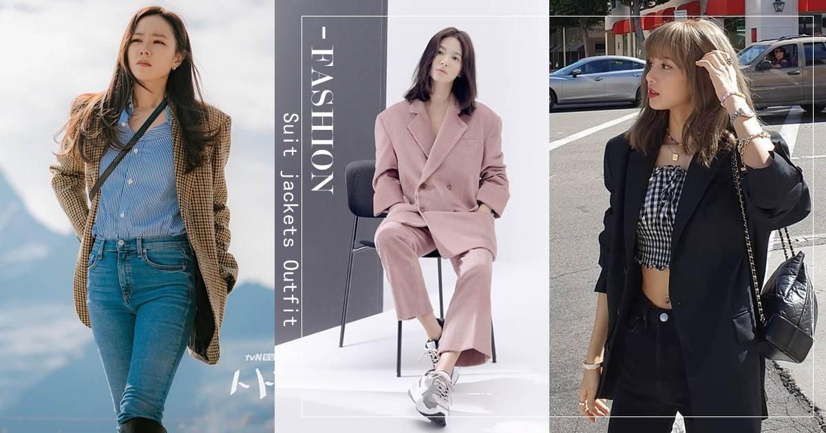 一件在手時尚跟著走!必學9種「西裝外套穿搭術」,顯瘦百搭還能穿出逆天大長腿~
