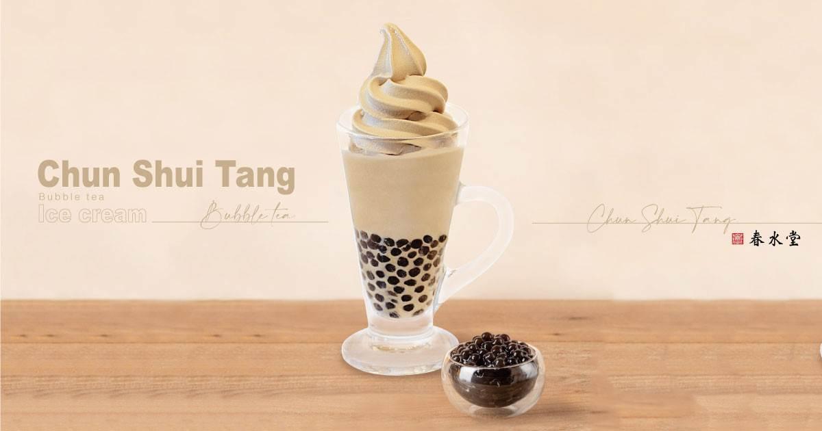 珍奶上面還有珍奶在飄!春水堂獨家推出「珍珠奶茶霜淇淋」,全台只有一家店吃得到!