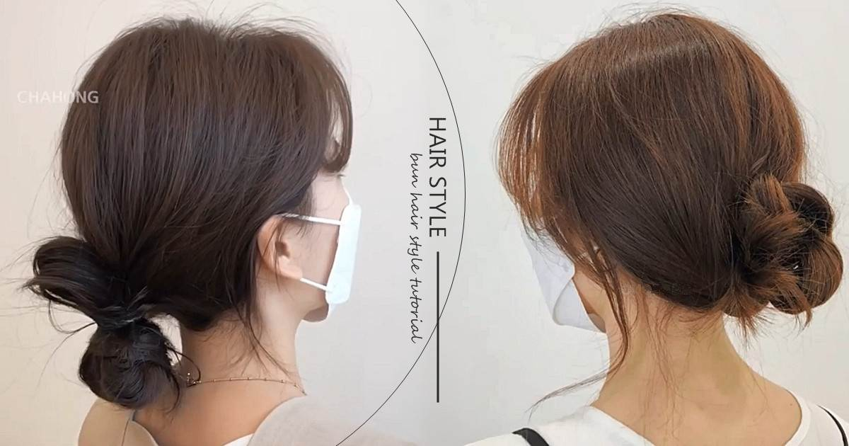 戴口罩頭髮就不整理?安堆!5款韓系低包頭讓你變身宋慧喬,口罩也阻擋不了你的美貌!
