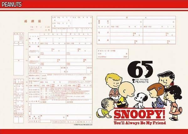 拜託男友拿這張叫我簽字❤日本推出史努比&拉拉熊結婚證書,上網就買的到!
