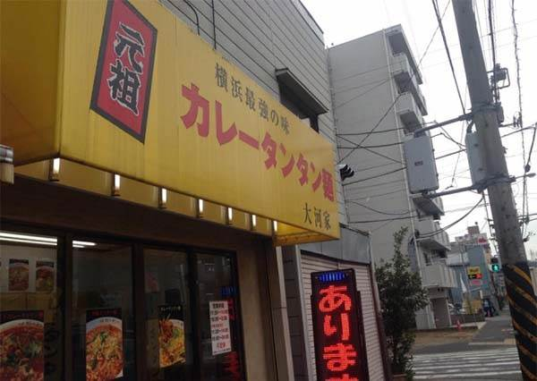 從風化街變藝術街!日本橫濱這條路好拍又好吃,尤其元祖咖哩擔擔麵店你一定要去吃!