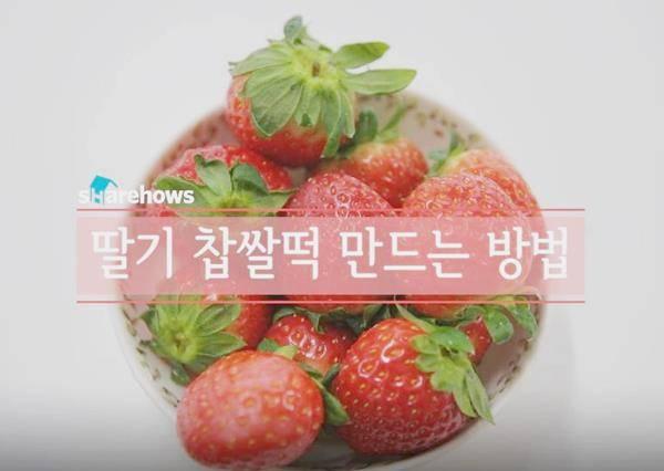 幸福的滋味~情侶、姊妹下午茶必備!草莓大福自己動手做