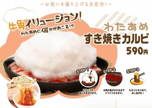 是雲還是雪啊?日本最夯的「棉花糖牛肉壽喜燒」,超有衝擊力但很好吃!