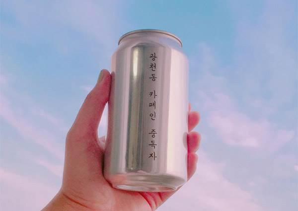 真的不是啤酒啦! 韓國人最IN流行就是把現點咖啡通通裝進罐子裡?