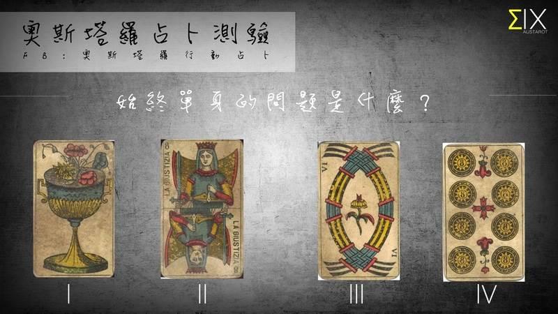 【塔羅占卜】始終單身的原因是什麼?