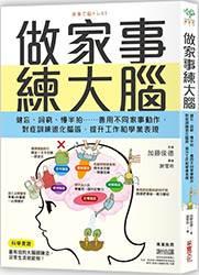 腦科學解密!「做家事」就能鍛鍊大腦