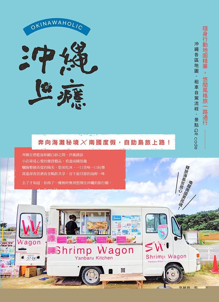 編輯私心推薦旅遊景點,海灘秘境x南國度假,就是要你沖繩上癮!