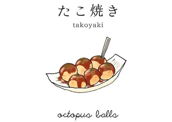 原來烤糰子是這樣唸!超簡易旅遊「日文圖解卡」,可愛程度大勝電子辭典