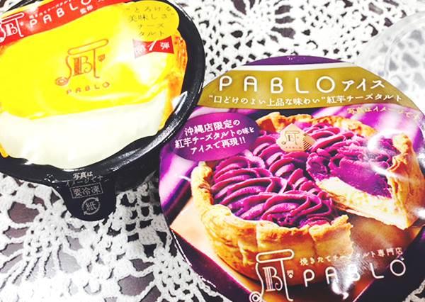 PABLO的起司塔跨界出冰棒了?!這家超商還有限定版的紅芋口味,能買到不容易啊~