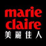 Marie Claire美麗佳人