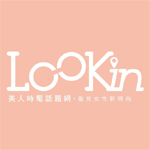 【LOOKin】美人時髦話題網