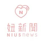妞新聞niusnews